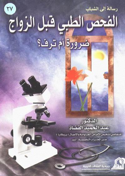 غلاف كتاب - الفحص الطبي قبل الزواج