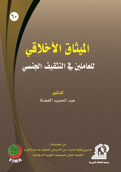 غلاف كتاب - الميثاق الأخلاقي