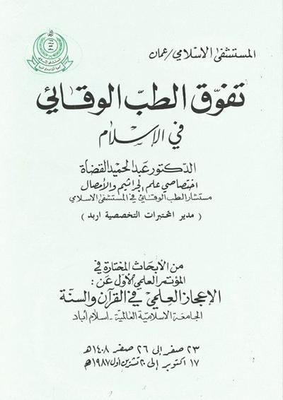 تفوق الطب الوقائي في الإسلام