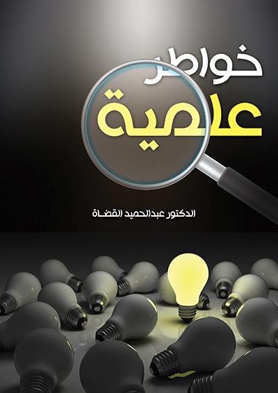 غلاف كتاب - خواطر علمية