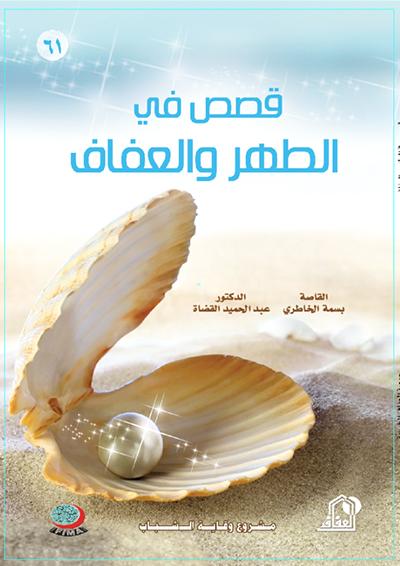 غلاف كتاب - قصص في الطهر والعفاف