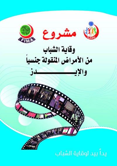 كتاب المشروع باللغة العربية