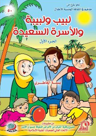 غلاف كتاب - لبيب ولبيبة والأسرة السعيدةالجزء الأول