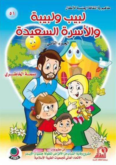 غلاف كتاب - لبيب ولبيبة والأسرة السعيدةالجزء الثاني
