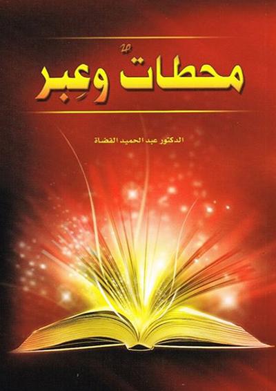 غلاف كتاب - محطات وعبر