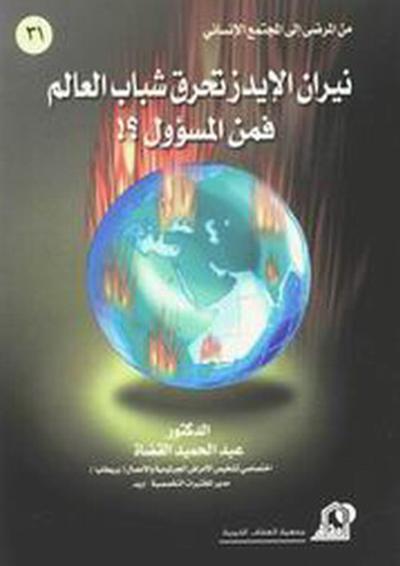 غلاف كتاب - نيران الإيدز تحرق شباب العالم