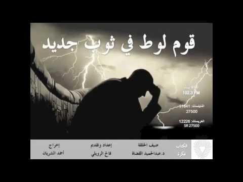 قوم لوط في ثوب جديد-د.عبد الحميد القضاه يحاوره فالح الرويلي