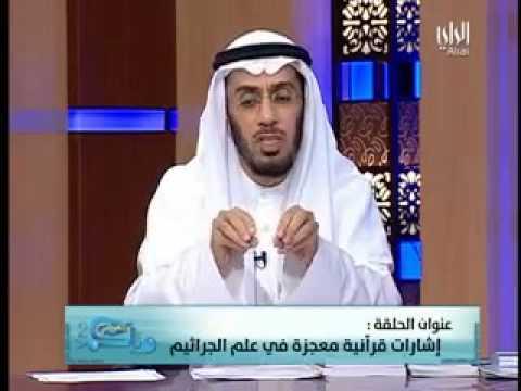 لقاء د محمد العوضي مع د عبد الحميد القضاة الاعجاز في الجراثيم #وياكم2