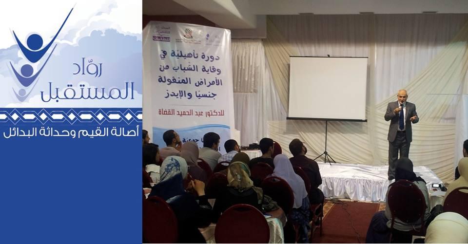 التقرير السنوي لعمل فريق وقاية الشباب في صفاقس – تونس 2013