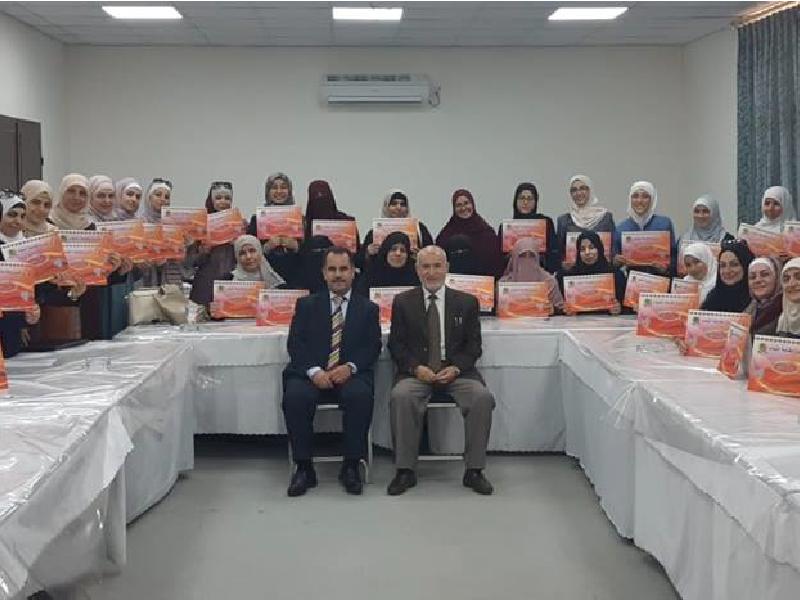دورة التثقيف الجنسي الآمن في ضوء الشريعة الإسلامية في جمعية العفاف الخيرية في عمان 2018