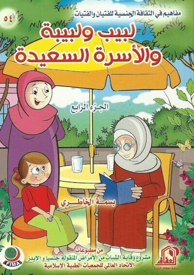 غلاف كتاب - لبيب ولبيبة والأسرة السعيدةالجزء الرابع
