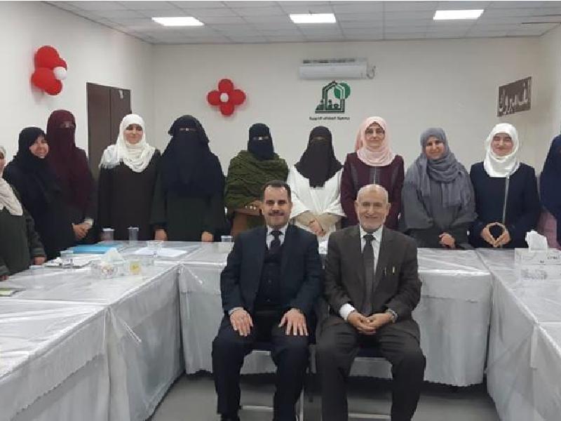 """دورة """" المتخصصات في التثقيف الجنسي الآمن في ضوء الشريعة الاسلامية"""" في جمعية العفاف الخيرية 2018"""