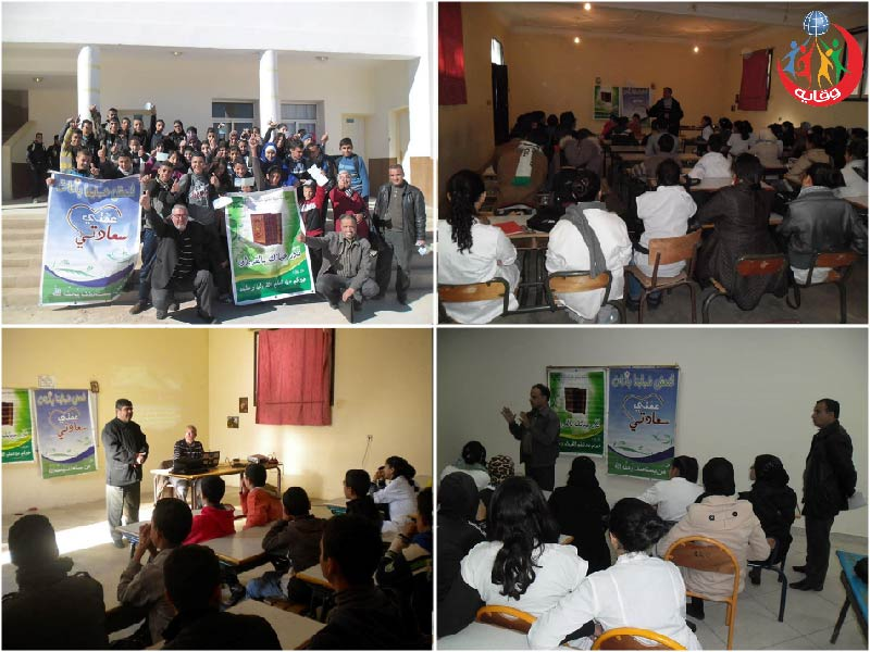 أنشطة فريق مشروع وقاية الشباب في وجدة بمناسبة اليوم العالمي للإيــدز 2013