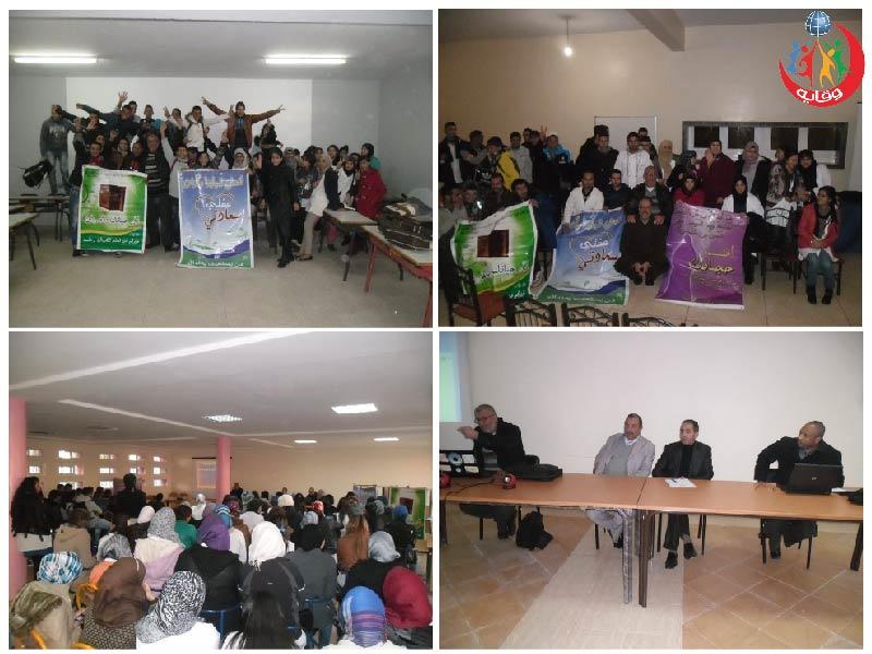 محاضرة الشباب بين الفضائل و الرذائل – المغرب 2014
