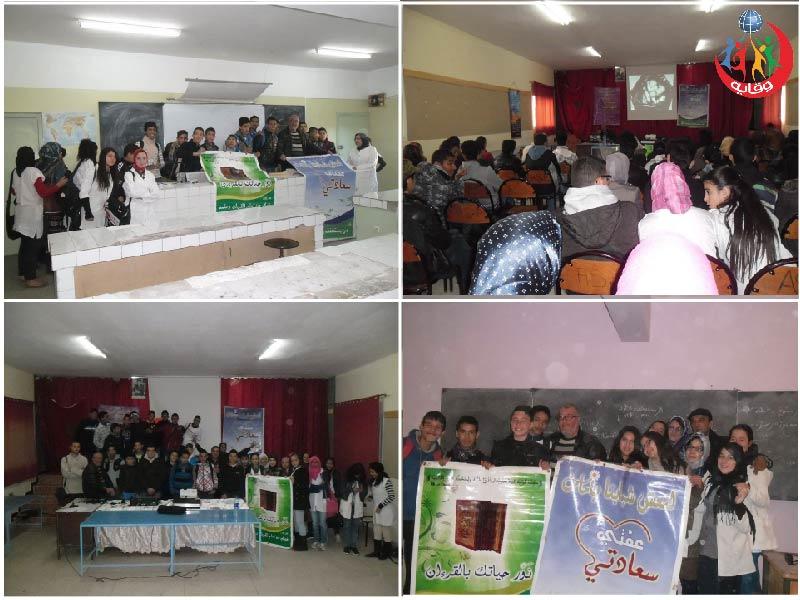 محاضرة حول وقاية الشباب بثانوية القدس الإعدادية وثانوية سيدي معافا الإعدادية – المغرب 2014