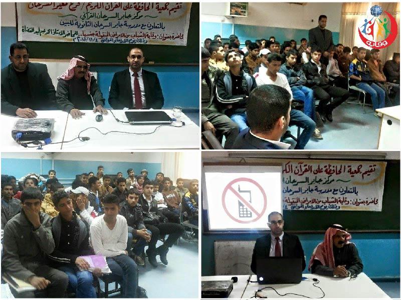 """محاضرة بعنوان """" الشباب ومشكلة الأمراض المنقولة جنسياً """" للمدرب أحمد القضاة في إربد الأردن 2015"""
