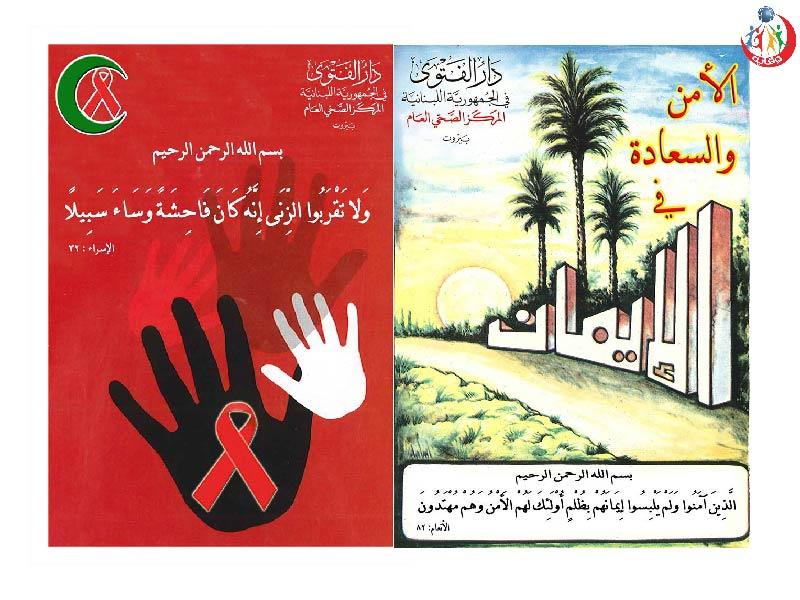وباء الشذوذ والضلال الطاعون الجديد للشيخ د. عماد القنواتي عضو فريق وقاية الشباب الإيــدز 2016