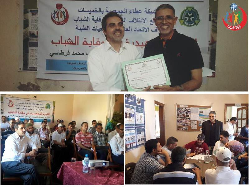 الدورة التمهيدية لوقاية الشباب في المغرب 2016