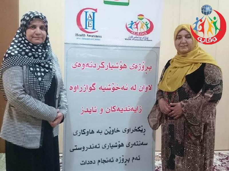 من أنشطة فريق وقاية الشباب في كردستان 2018