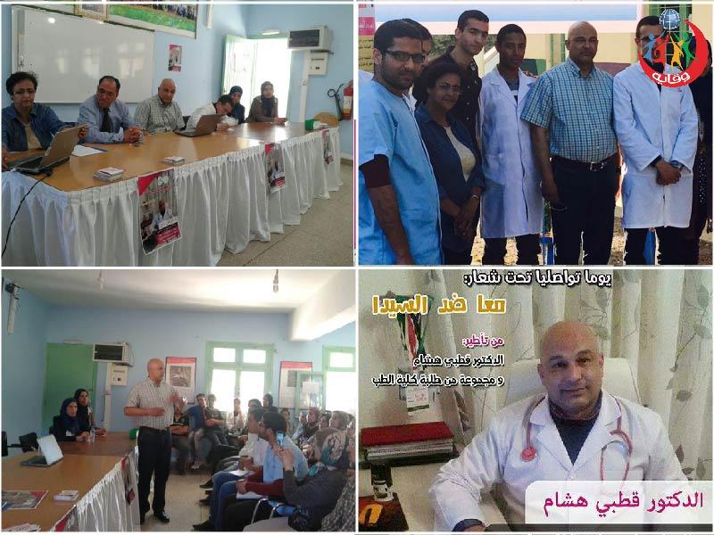أنشطة الدكتور قطبي هشام في الائتلاف المغربي لوقاية الشباب 2016