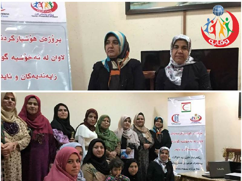 دورة وقاية الشباب من الأمراض المنقولة جنسياً في كردستان 2018