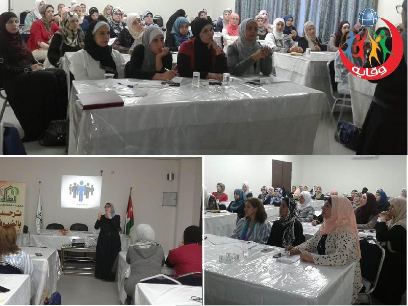 """دورة """"وقاية الأطفال من التحرش الجنسي"""" في جمعية العفاف الخيرية في الأردن 2018"""