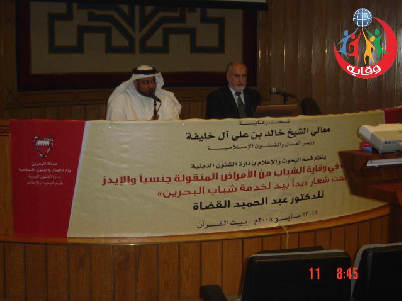 دورة في وقاية الشباب من الأمراض المنقولة جنسياً في البحرين 2008