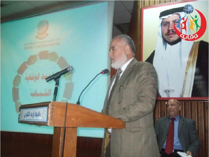 دورة حول وقاية الشباب لهيئة شباب كلنا الأردن ومنتدى اليرموك في الأردن 2010
