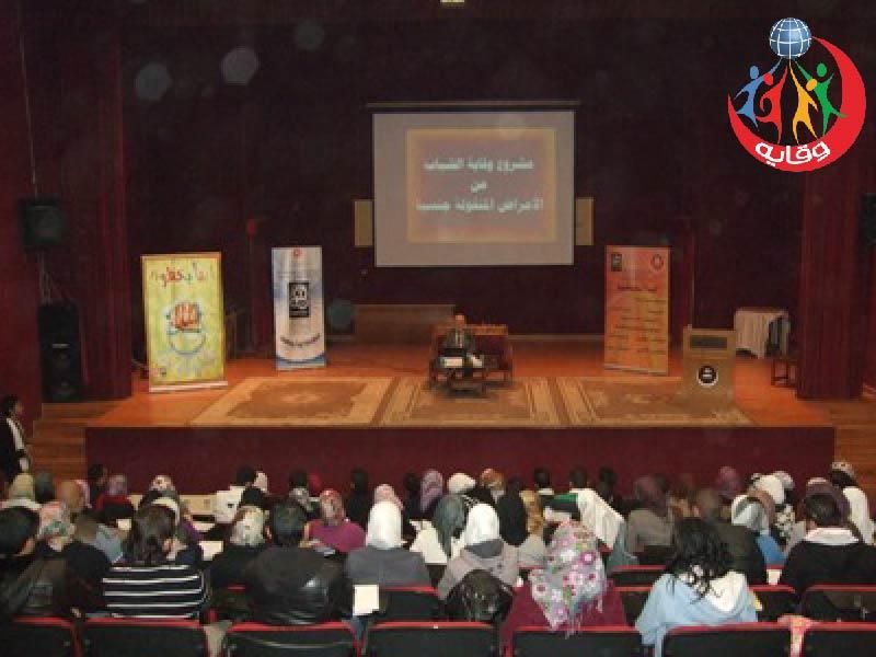 دورة أصدقاء فريق وقاية الشباب في الجامعة الهاشمية في الأردن 2011