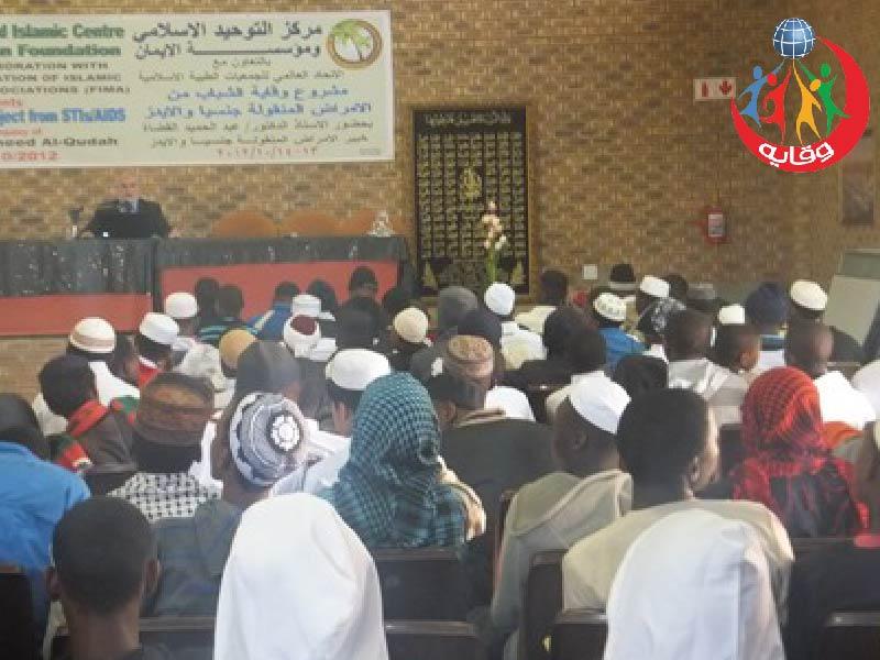 دورات حول وقاية الشباب في مركز التوحيد الإسلامي في جنوب إفريقيا 2012