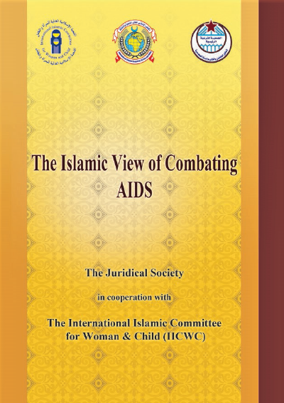 The Islamic View of Combating AIDS