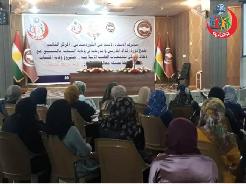 محاضرة بعنوان التثقيف الجنسي الآمن للأبناء في ضوء الشريعة الإسلامية في مدينة دهوك في شمال كردستان 2019