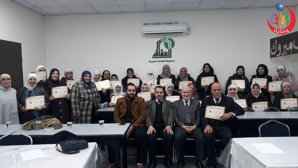 دورة في التثقيف الجنسي الآمن في عمان – الأردن 2020