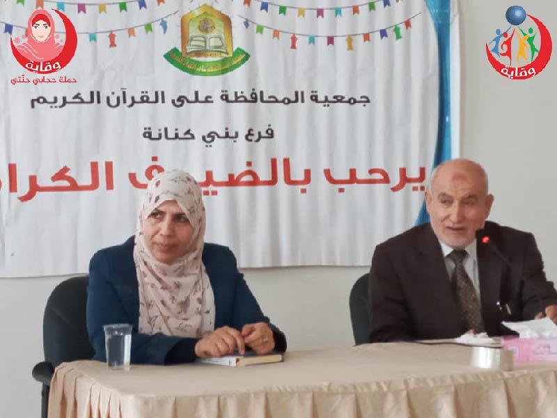 اطلاق حملة حجابي جنتي في لواء بني كنانة 2020