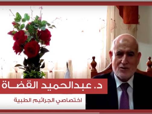 رسالة إلى أهلنا في إربـــد – الأردن 2020