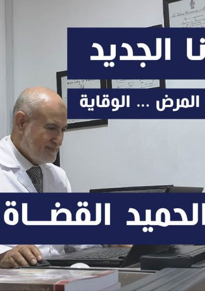 محاضرة د. عبدالحميد القضاة حول فايروس الكورونا 2020