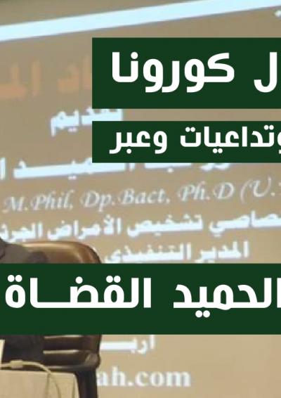 محاضرة  الجنرال كورونا حقائق وتداعيات وعبر – د.عبدالحميــد القضـــاة 2020