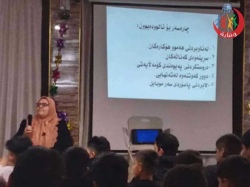 محاضرة للمدربة رجاء حمه رؤوف لليافعين واليافعات حول إدمان الأجهزة الإلكترونية – كردستان 2021