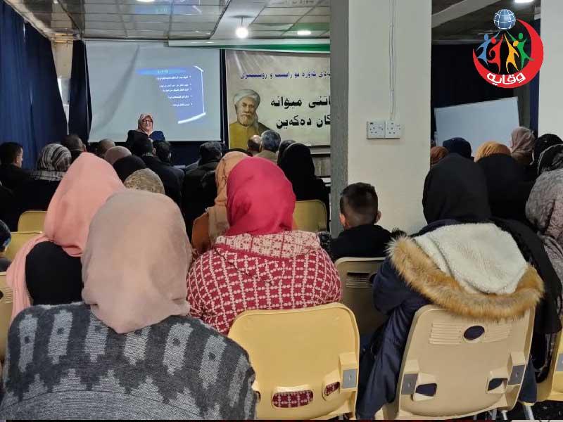 محاضرة للمدربة رجاء حمه رؤوف حول التربية الجنسية للأبناء – كردستان 2020