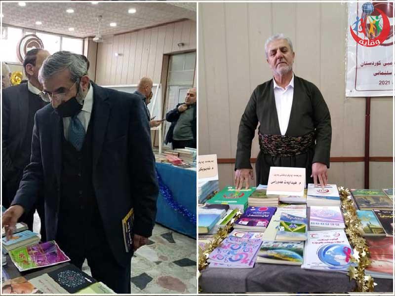 مشاركة المدرب هدايت حسين هورامي في معرض الكتاب – كردستان 2021