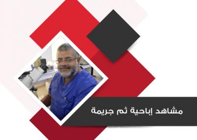 مشاهد إباحية ثم جريمة – د. أسامة مطير