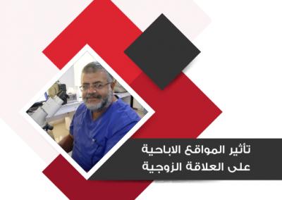 تأثير المواقع الاباحية على العلاقة الزوجية – د. أسامة مطير