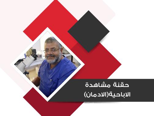 حقنة مشاهدة الاباحية (الادمان) – د. أسامة مطير