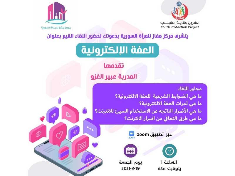 محاضرة للمدربة عبير الغزو للمربيات في مركز مفاز للمرأة السورية في تركيا 2021