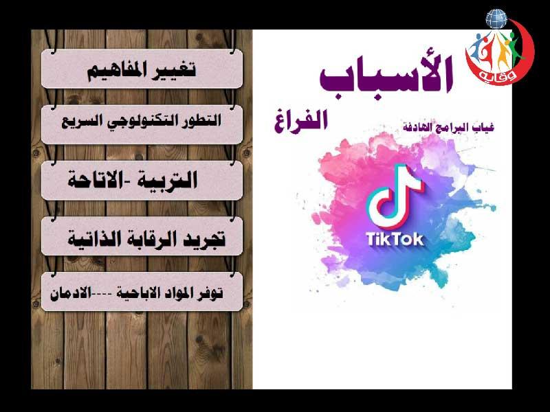 محاضرة للمدربة عبير الغزو لليافعات في الأردن حول العفة الإلكترونية 2021