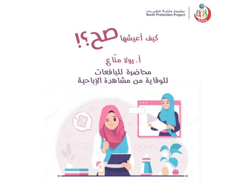 محاضرة حول الوقاية من إدمان الإباحية للمحاضرة رولا مناع في الأردن-2021